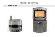 联想 V858型手机 使用说明书