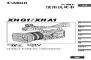 佳能 XH A1数码摄像机 使用说明书
