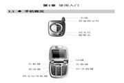 联想 V850型手机 使用说明书