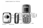 联想 V806型手机 使用说明书