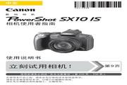佳能 PowerShot SX10 IS数码相机 使用说明书