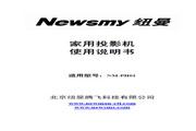 纽曼 投影机NM-PH01 说明书