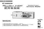 佳能 PowerShot S400数码相机 使用说明书