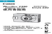 佳能 PowerShot S330数码相机 使用说明书