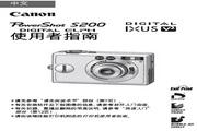 佳能 PowerShot S200数码相机 使用说明书
