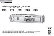 佳能 PowerShot S45数码相机 使用说明书