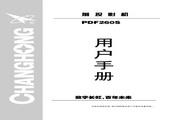 长虹 投影机PDF260S 说明书