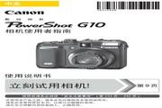 佳能 PowerShot G10数码相机 使用说明书
