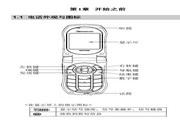 联想 V610型手机 使用说明书