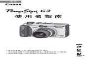 佳能 PowerShot G3数码相机 使用说明书