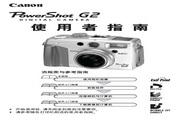 佳能 PowerShot G2数码相机 使用说明书
