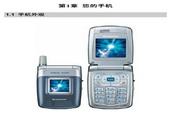 联想 P928型手机 使用说明书
