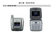 联想 P890型手机 使用说明书