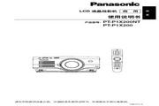 松下 PT-P1X200液晶投影机 使用说明书