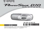 佳能 PowerShot D10数码相机 使用说明书