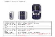联想 P608型手机 使用说明书