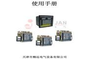 精远电气APTS-3A型电源自动切换系统使用手册