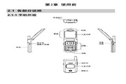 联想 I816型手机 使用说明书