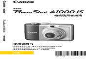 佳能 PowerShot A1000 IS数码相机 使用说明书