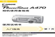 佳能 PowerShot A470数码相机 使用说明书