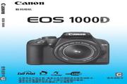 佳能EOS 1000D数码相机 使用说明书