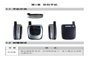 联想 I660型手机 使用说明书
