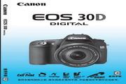 佳能EOS 30D数码相机 使用说明书