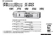 佳能 PowerShot S40数码相机 使用说明书