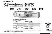 佳能 PowerShot S30数码相机 使用说明书