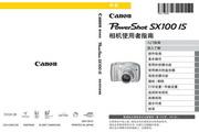 佳能 PowerShot SX100 IS数码相机 使用说明书
