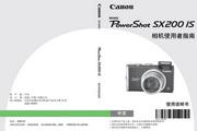 佳能 PowerShot SX200 IS数码相机 使用说明书