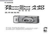 佳能 PowerShot A30数码相机 使用说明书