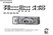 佳能 PowerShot A40数码相机 使用说明书
