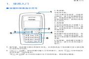 诺基亚 2110手机 使用说明书