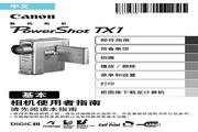 佳能 PowerShot TX1数码相机 使用说明书