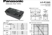 Panasonic LC-P1265蓄电池使用说明书