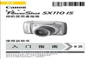 佳能 PowerShot SX110 IS数码相机 使用说明书