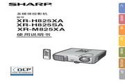 夏普 XR-H825SA投影机 使用说明书