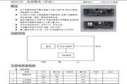 赛狐电子SH4875P电源模块(铃流)说明书