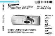 佳能 PowerShot SD500数码相机 使用说明书