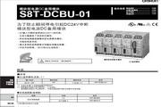 OMRON S8T-DCBU-01模块型电源DC备用模块说明书