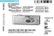 佳能 PowerShot SD300数码相机 使用说明书