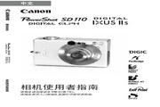 佳能 PowerShot SD110数码相机 使用说明书