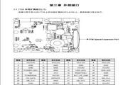 AFC-4159多功能车载电源板用户手册