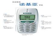 诺基亚 3350手机 使用说明书
