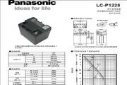 PanasonIC LC-P1228备用电源使用说明书
