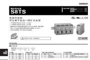omron S8TS模块型电源说明书