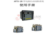 JINGYUAN APTS-2B型电源自动切换系统使用手册