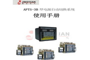 JINGYUAN APTS-3B 型电源自动切换系统使用手册