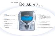 诺基亚 8250手机 使用说明书